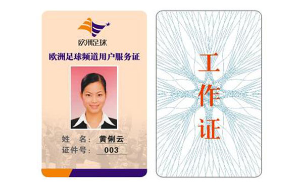 RFID Digital Portrait Card, Portrait Time Attendance Card, Photo Staff Card